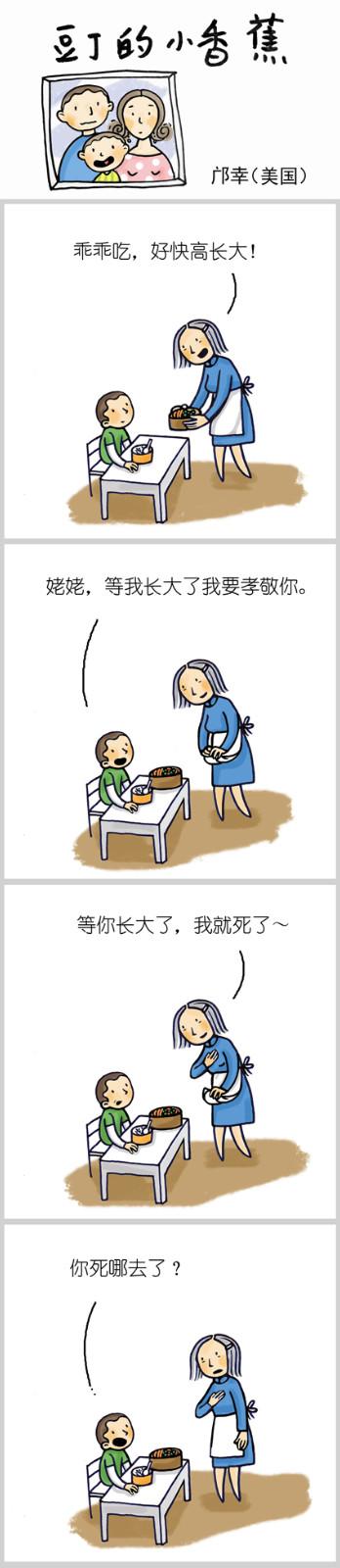 【邝幸漫畫】《小香蕉》童言无忌_图1-1