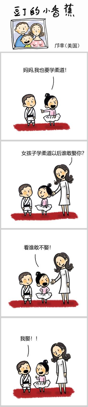【邝幸漫畫】《小香蕉》目的达成_图1-1