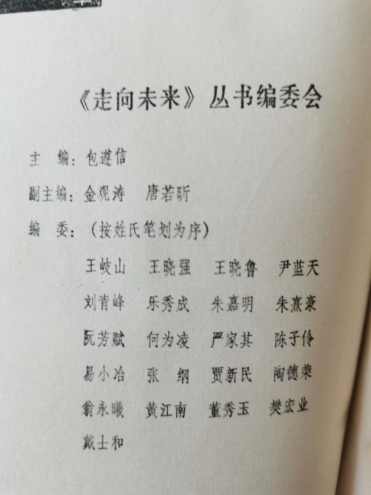 """愚昧的根源向来清晰,不读书和读不到好书是主要原因——怀念""""走向未来丛书"""" ... ..._图1-2"""