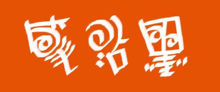 【晓鸣卷书】画语三言.工具必研_图1-1