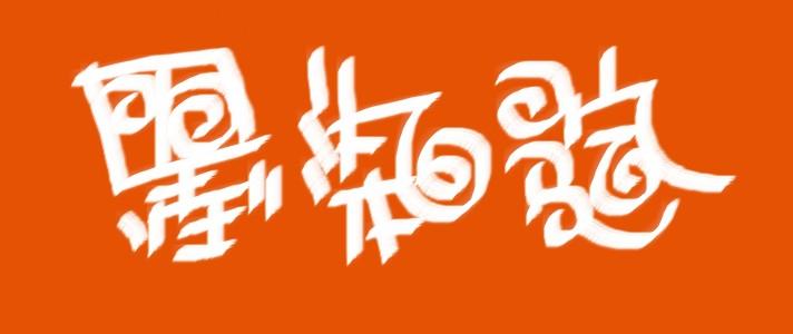 【晓鸣卷书】画语三言.工具必研_图1-2