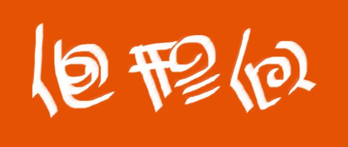 【晓鸣卷书】画语三言.工具必研_图1-4