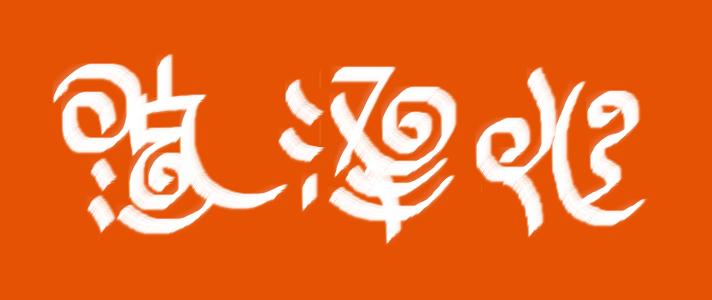 【晓鸣卷书】画语三言.工具必研_图1-3