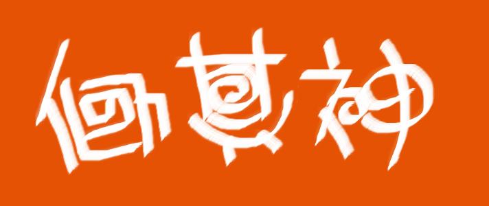 【晓鸣卷书】画语三言.工具必研_图1-5
