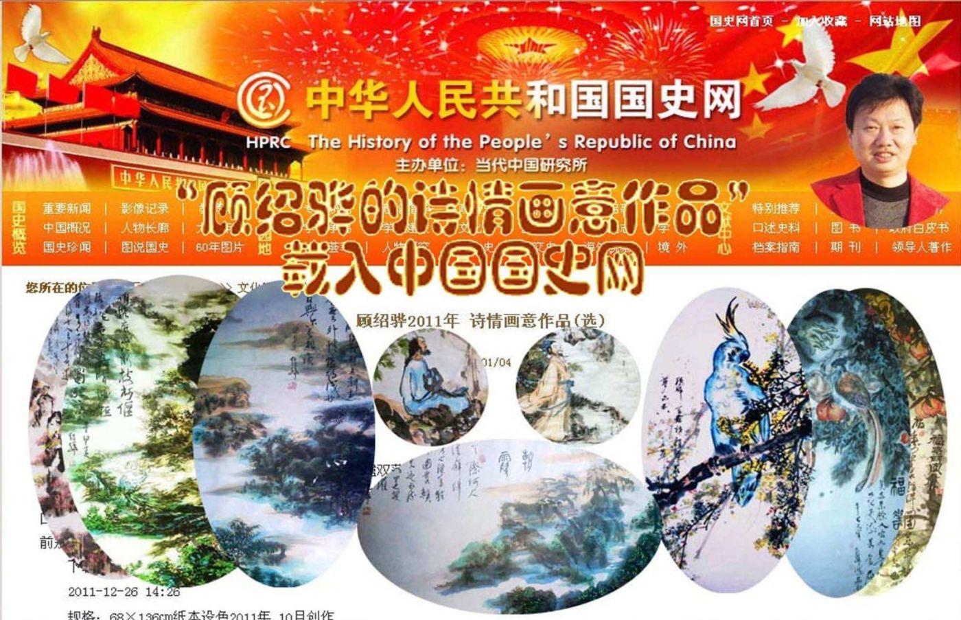 顾绍骅对中国画研究的观点视频集_图1-1