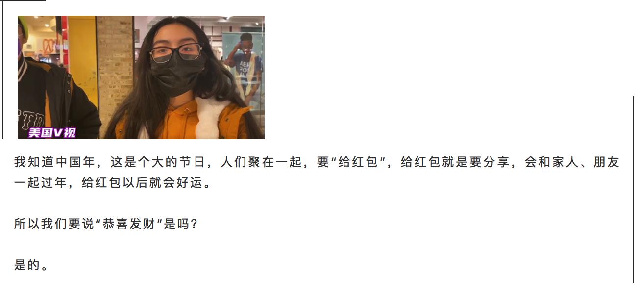 高娓娓:美国人对春节的蜜汁迷惑:中国人太财迷?新年为啥要恭喜发财?关于春节老美都 ..._图1-5