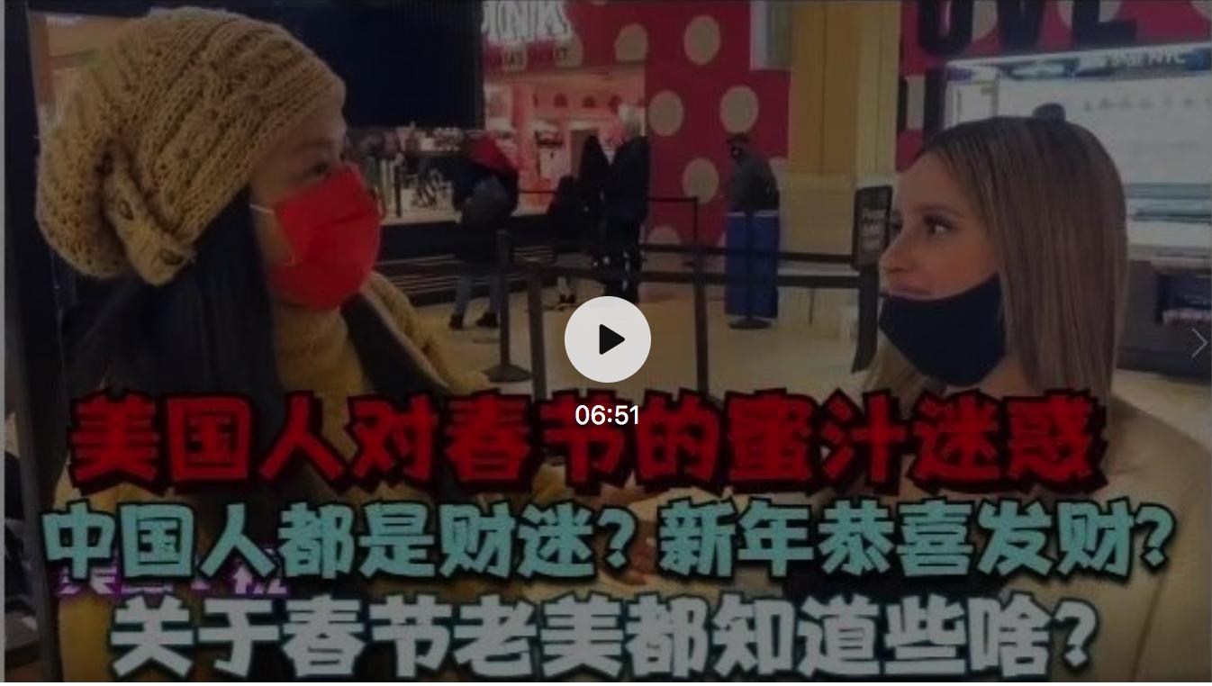 高娓娓:美国人对春节的蜜汁迷惑:中国人太财迷?新年为啥要恭喜发财?关于春节老美都 ..._图1-1