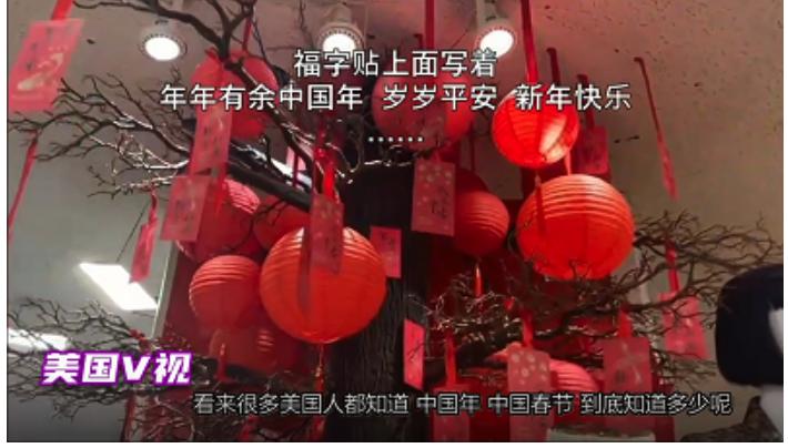 高娓娓:美国人对春节的蜜汁迷惑:中国人太财迷?新年为啥要恭喜发财?关于春节老美都 ..._图1-4