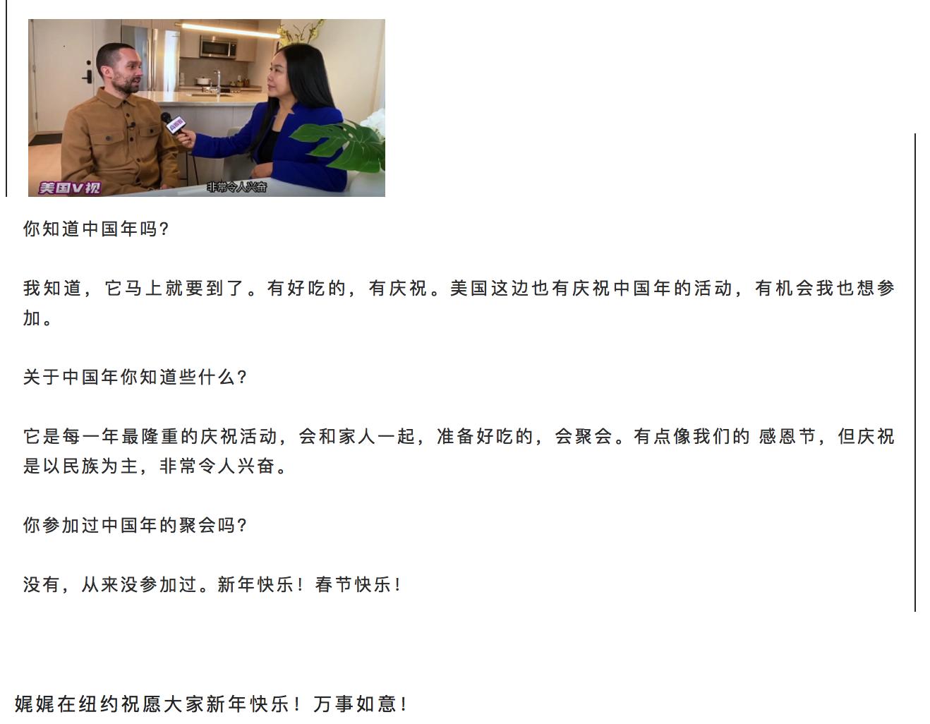 高娓娓:美国人对春节的蜜汁迷惑:中国人太财迷?新年为啥要恭喜发财?关于春节老美都 ..._图1-12