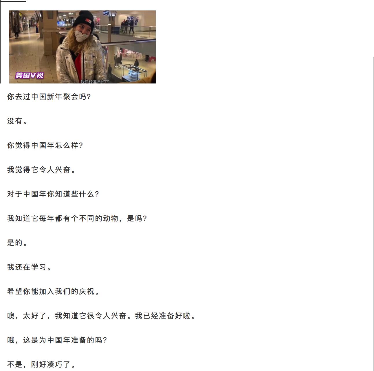 高娓娓:美国人对春节的蜜汁迷惑:中国人太财迷?新年为啥要恭喜发财?关于春节老美都 ..._图1-7