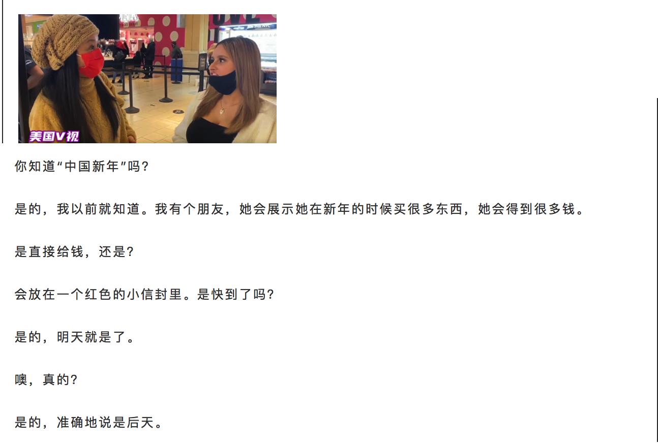 高娓娓:美国人对春节的蜜汁迷惑:中国人太财迷?新年为啥要恭喜发财?关于春节老美都 ..._图1-6