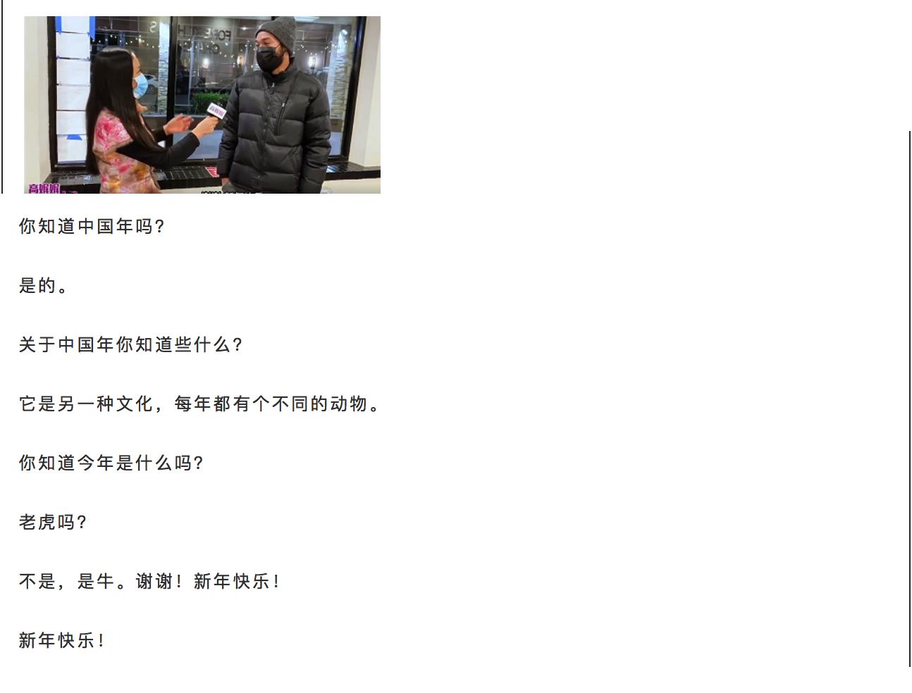高娓娓:美国人对春节的蜜汁迷惑:中国人太财迷?新年为啥要恭喜发财?关于春节老美都 ..._图1-10