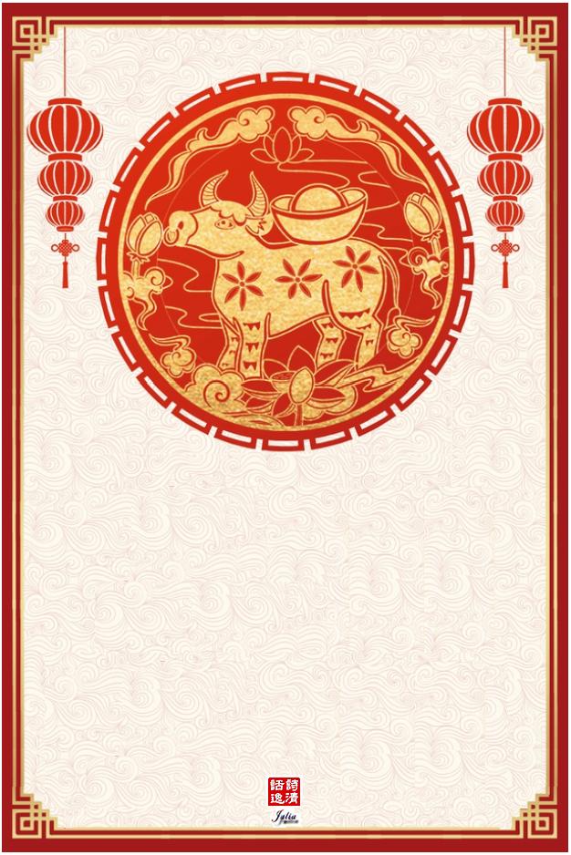 """草稿1【一帆风顺】(1006) 牛年对联《孰最牛》&《纽约帝国大厦连续21年点亮""""中国红"""" ..._图1-5"""