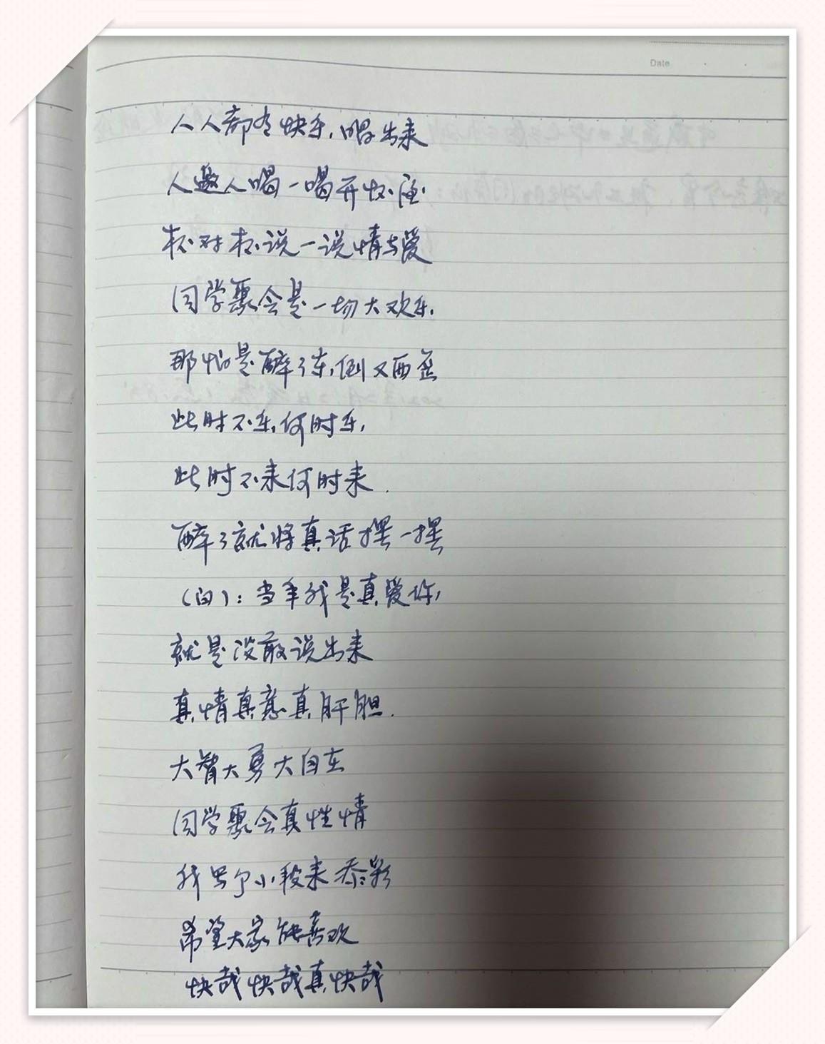 难忘除夕同学情_图1-4