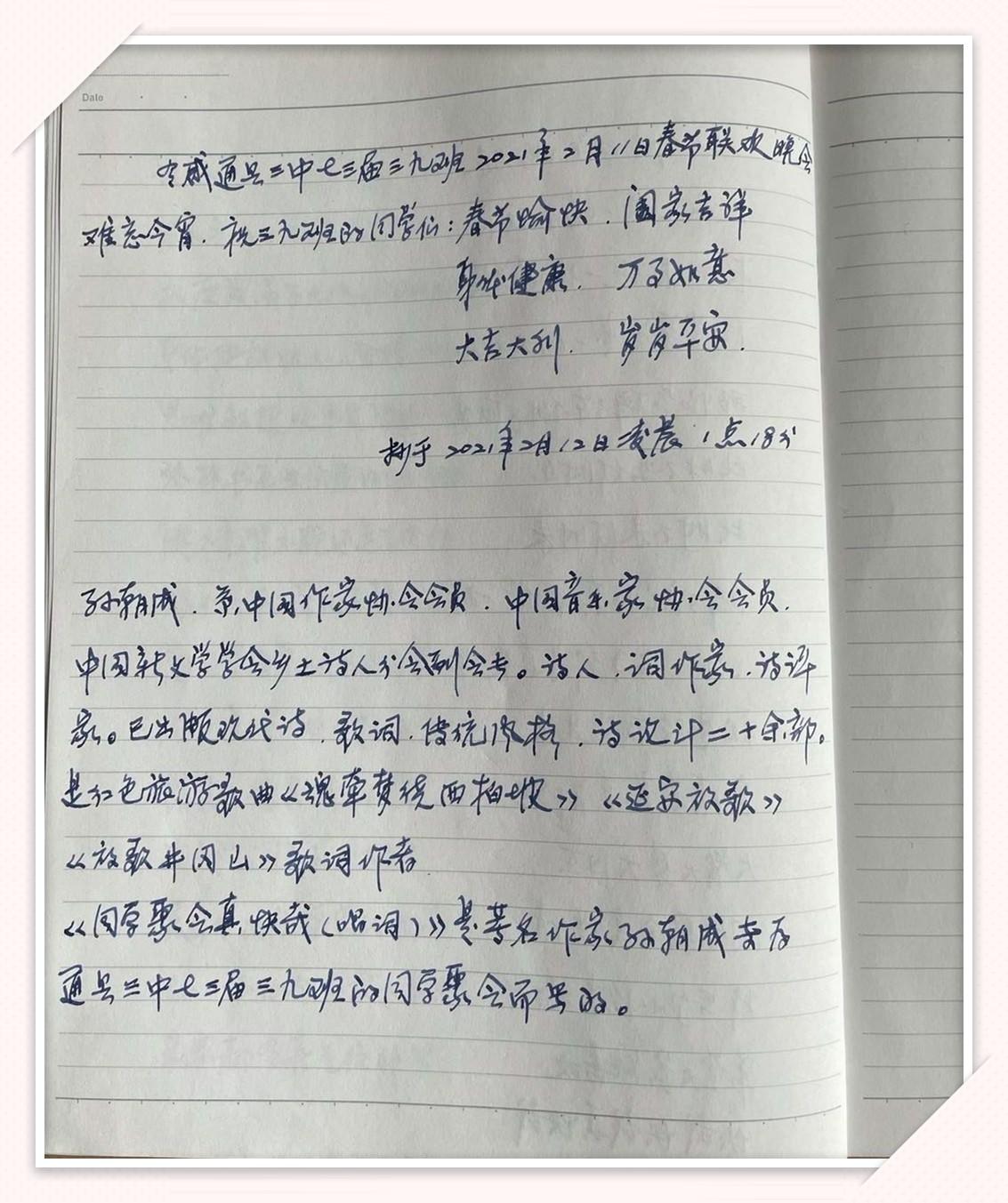 难忘除夕同学情_图1-5