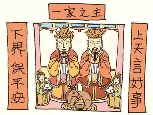 """中国人的信仰无处不在——从送迎""""灶神""""说起_图1-1"""