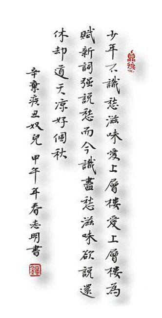 【宋词·丑奴儿·五首】&【雅和·辛弃疾】(1008) 美国中文网《大道为公》by Julia ..._图1-3