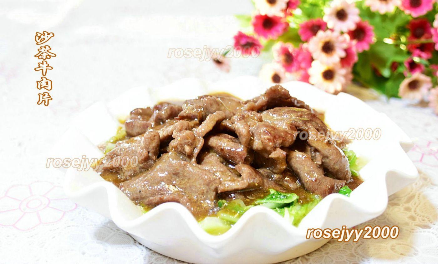沙茶牛肉片_图1-1