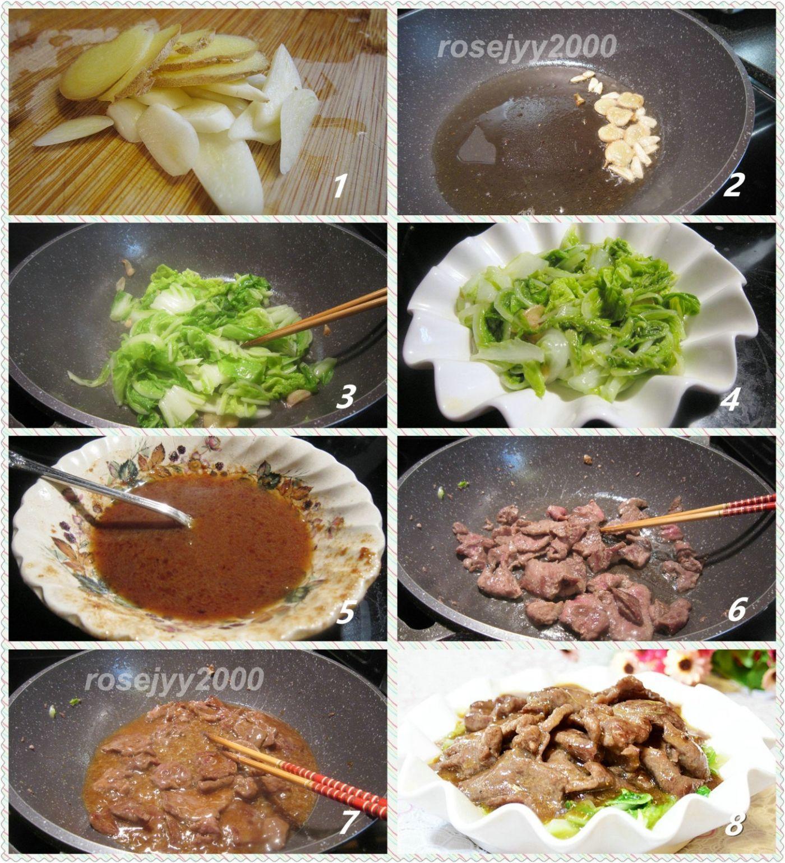 沙茶牛肉片_图1-2