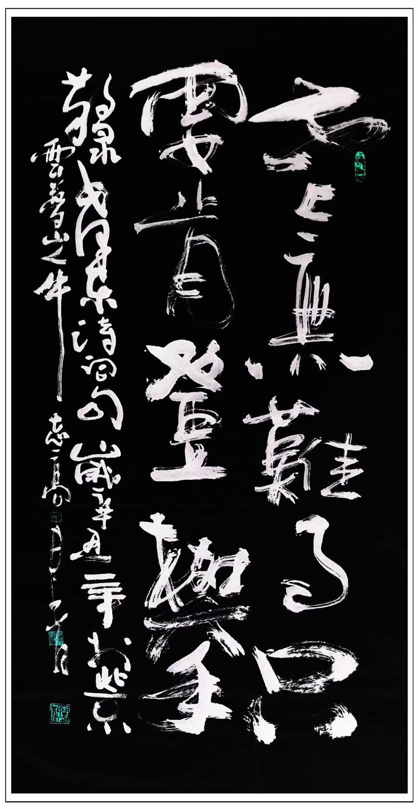 牛志高辛丑年书法新作---2021.02.20_图1-15