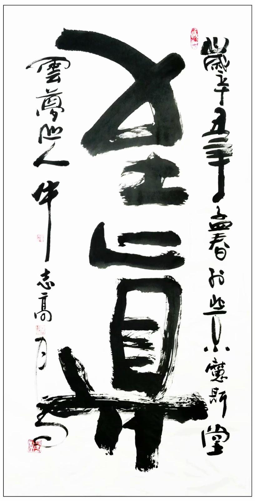 牛志高辛丑年书法新作---2021.02.20_图1-19