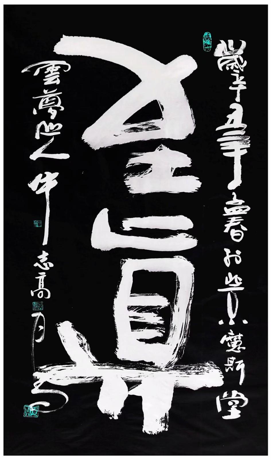 牛志高辛丑年书法新作---2021.02.20_图1-17