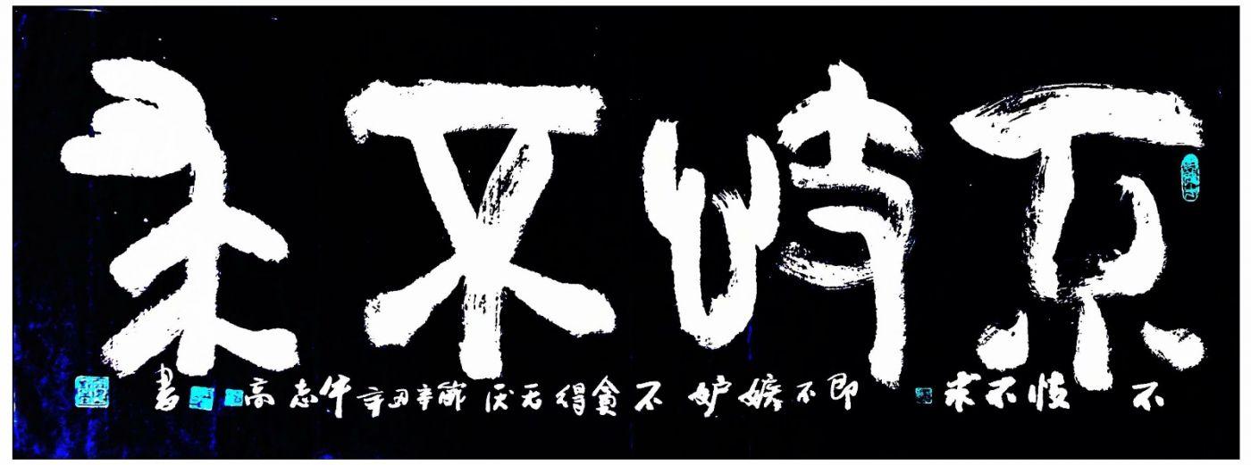 牛志高辛丑年书法新作---2021.02.20_图1-18