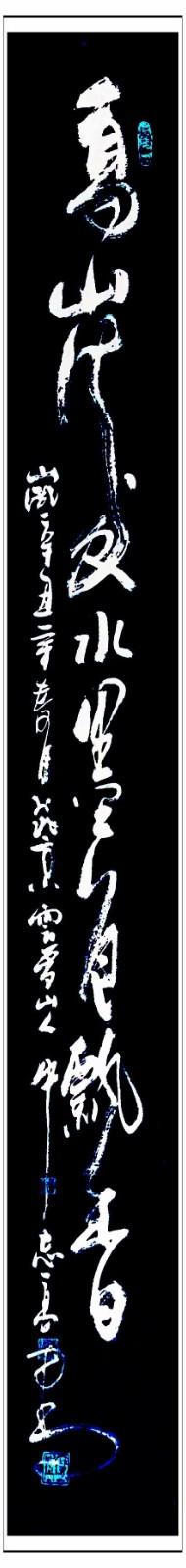 牛志高辛丑年书法新作---2021.02.20_图1-16