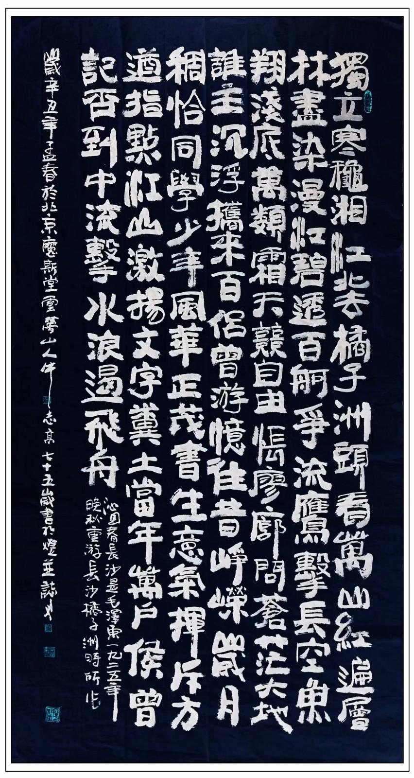 牛志高辛丑年书法新作---2021.02.20_图1-12