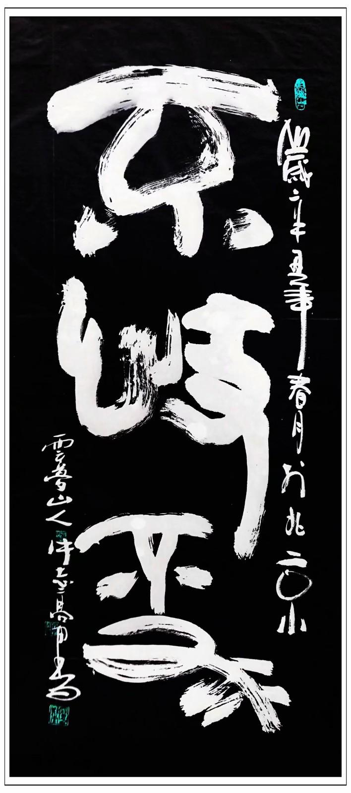 牛志高辛丑年书法新作---2021.02.20_图1-7
