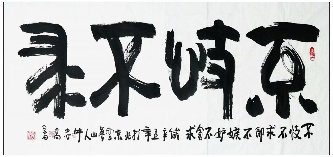 牛志高辛丑年书法新作---2021.02.20_图1-6