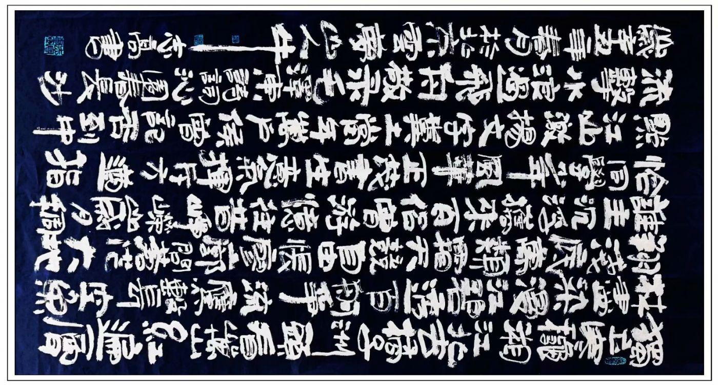 牛志高辛丑年书法新作---2021.02.20_图1-4