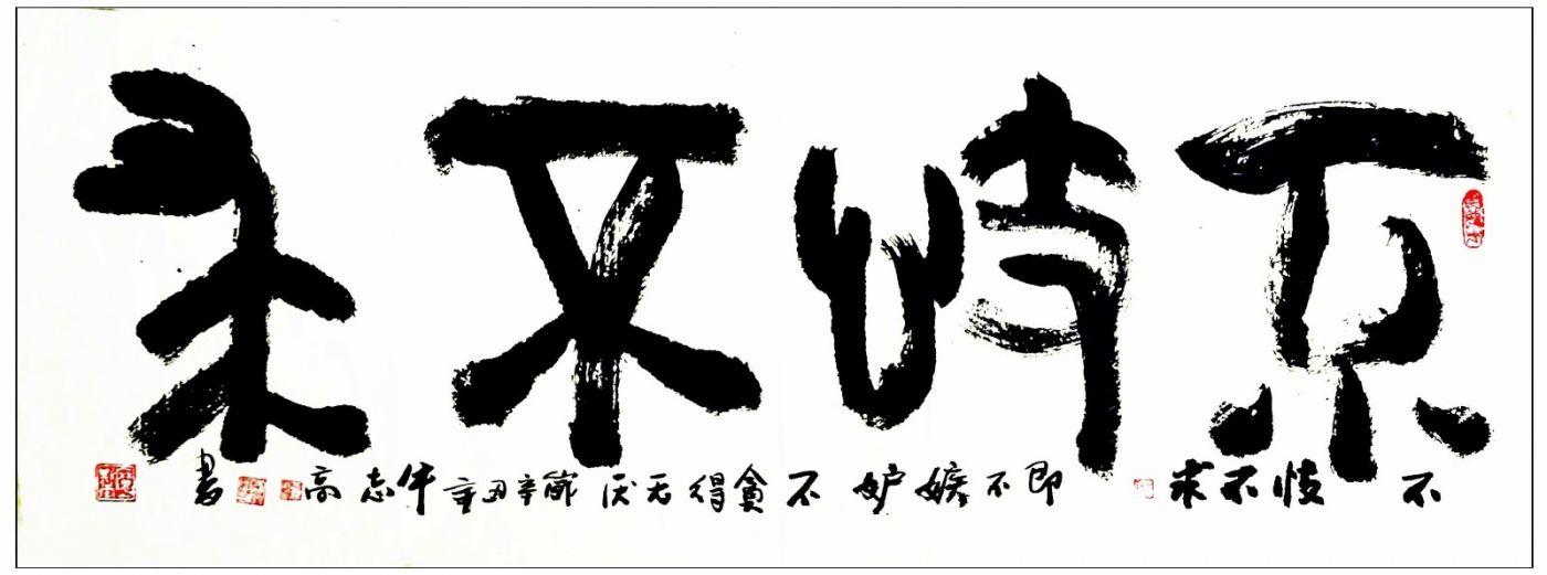 牛志高辛丑年书法新作---2021.02.20_图1-3