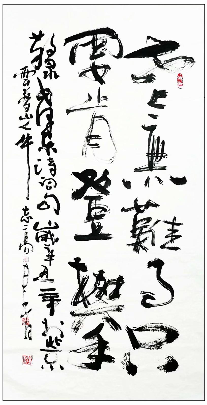 牛志高辛丑年书法新作---2021.02.20_图1-2