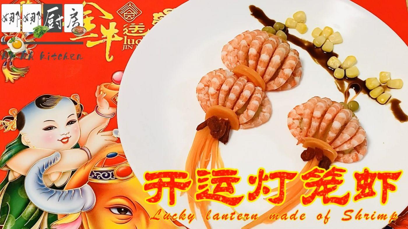 开运灯笼虾Lucky lantern made of shrimp_图1-1