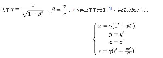 24. 光速不是一般相对速度_图1-2