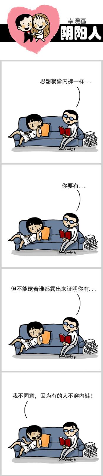 【邝幸漫畫】《阴阳人》思想等于内裤?_图1-1