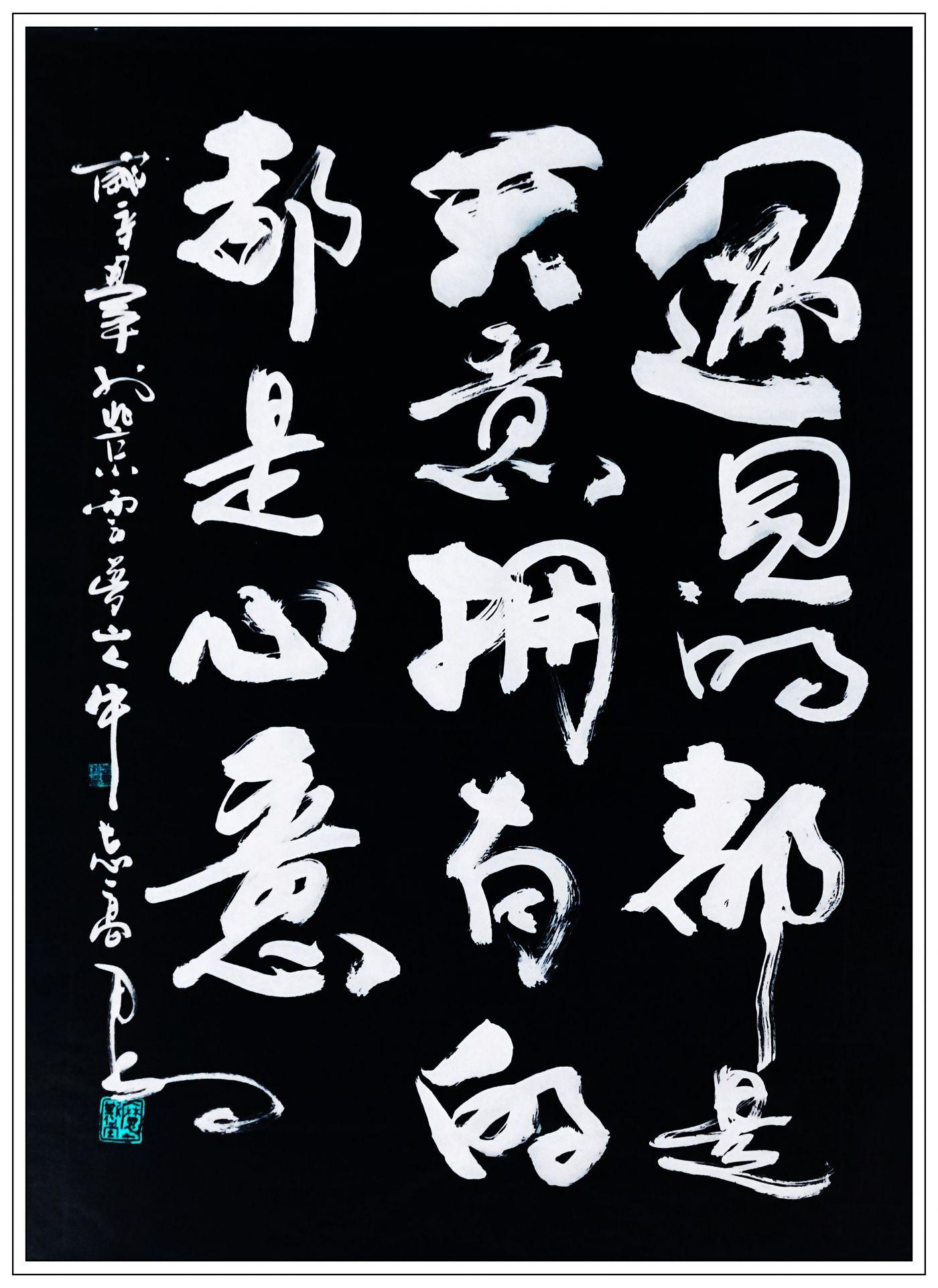 牛志高書法-----------2021.02.25_图1-1