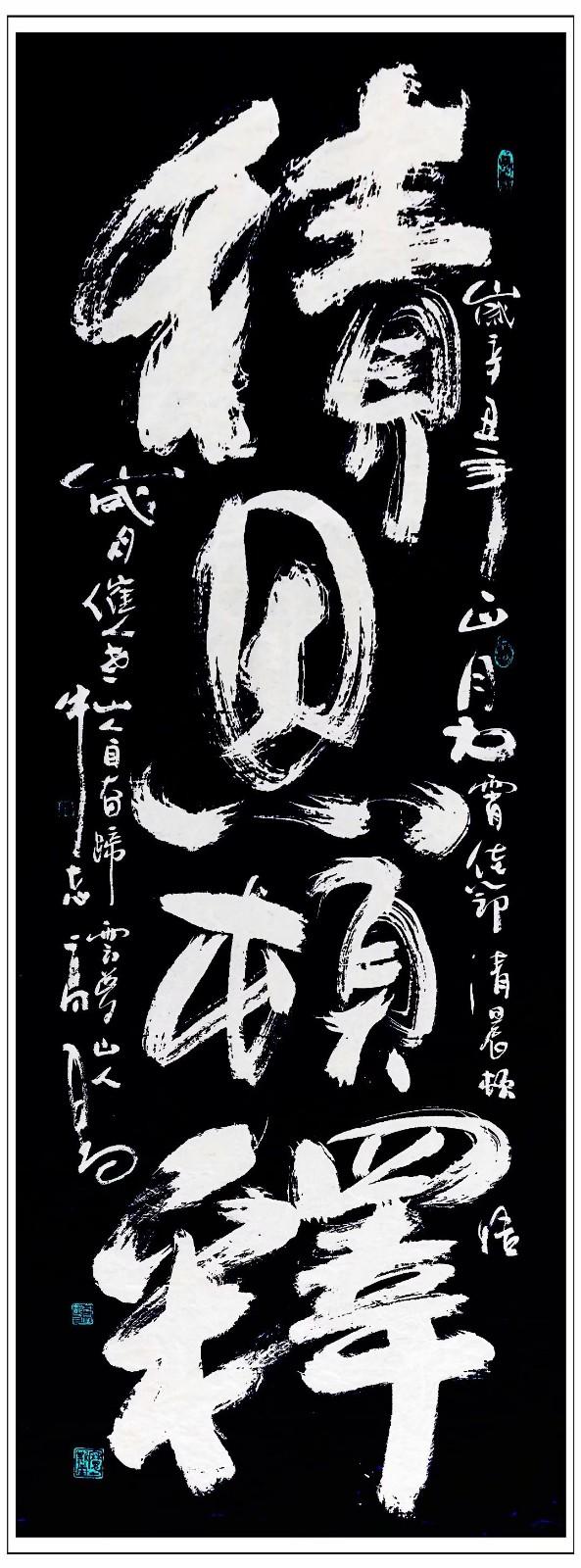 牛志高书法----2021.02.26_图1-2