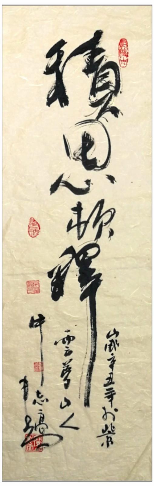 牛志高书法----2021.02.26_图1-3