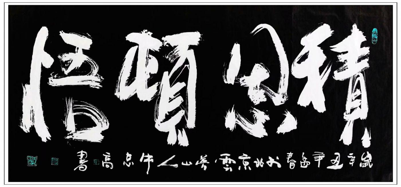 牛志高书法----2021.02.26_图1-5