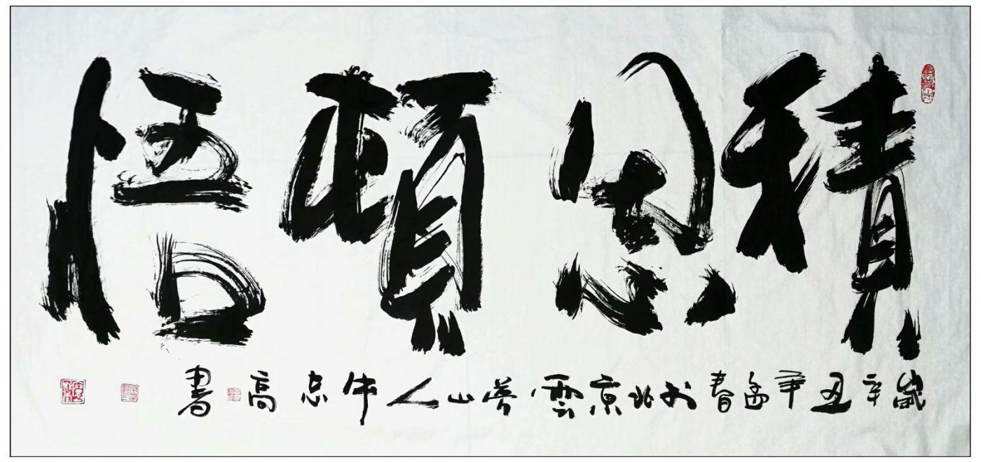 牛志高书法----2021.02.26_图1-4