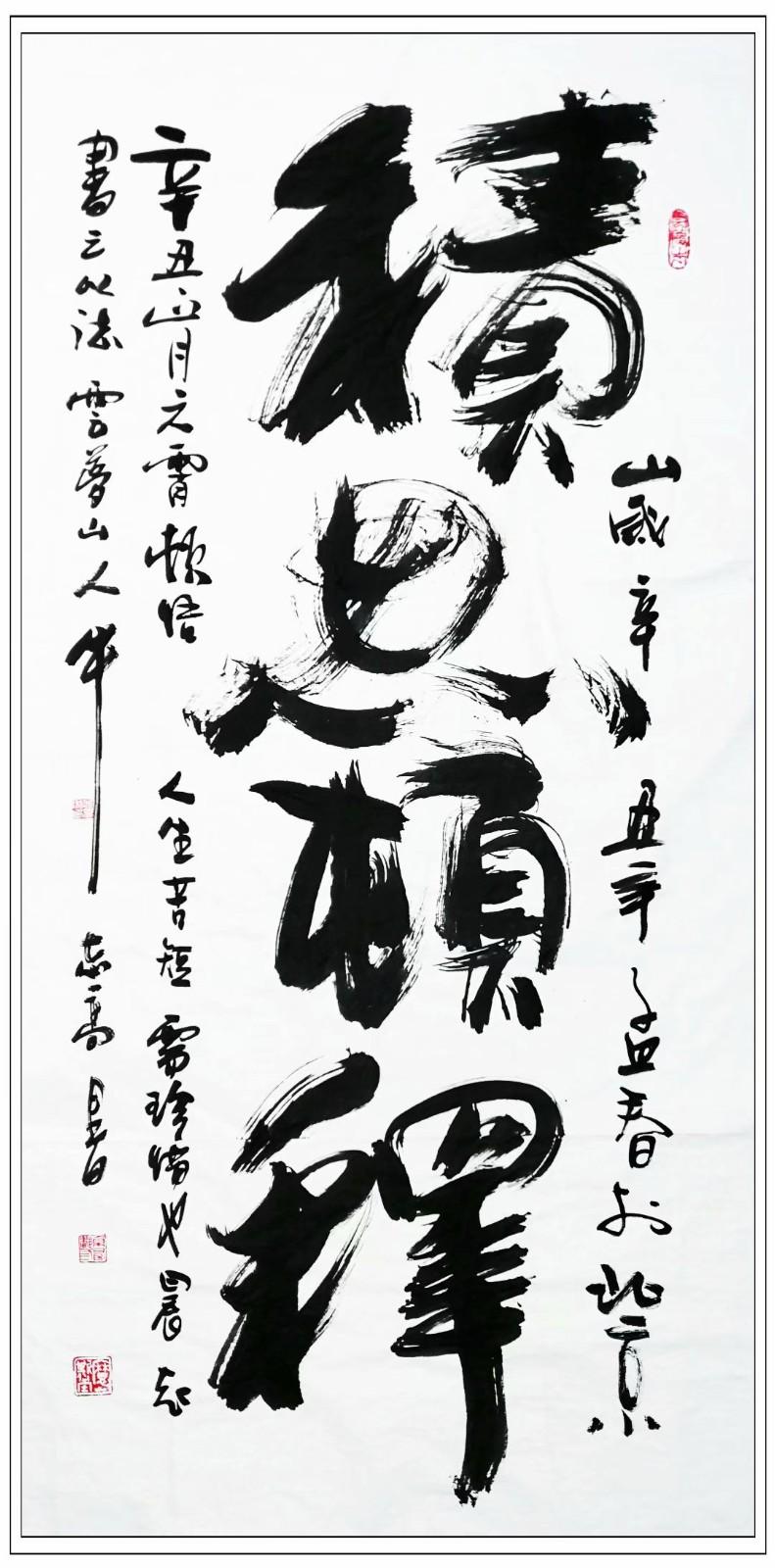 牛志高书法----2021.02.26_图1-6