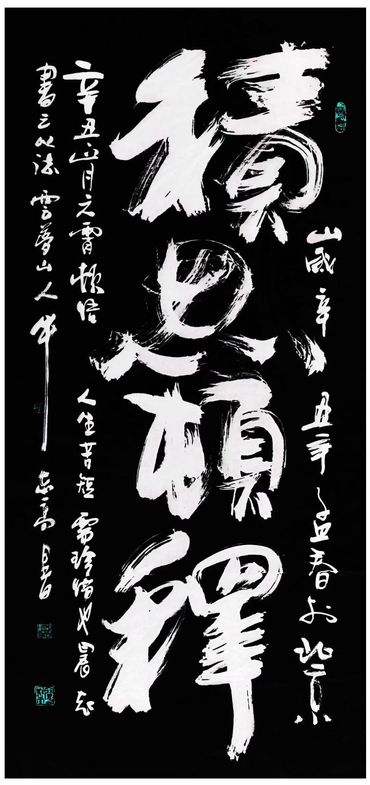 牛志高书法----2021.02.26_图1-7