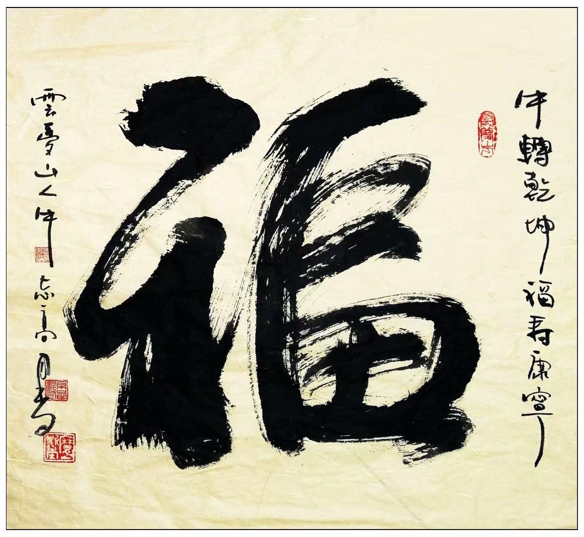 牛志高书法----2021.02.26_图1-8