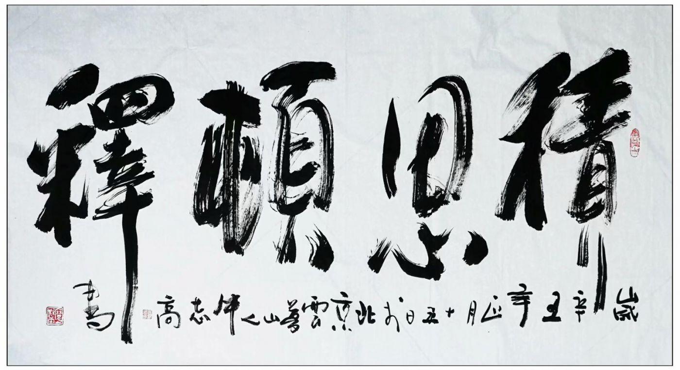 牛志高书法----2021.02.26_图1-16