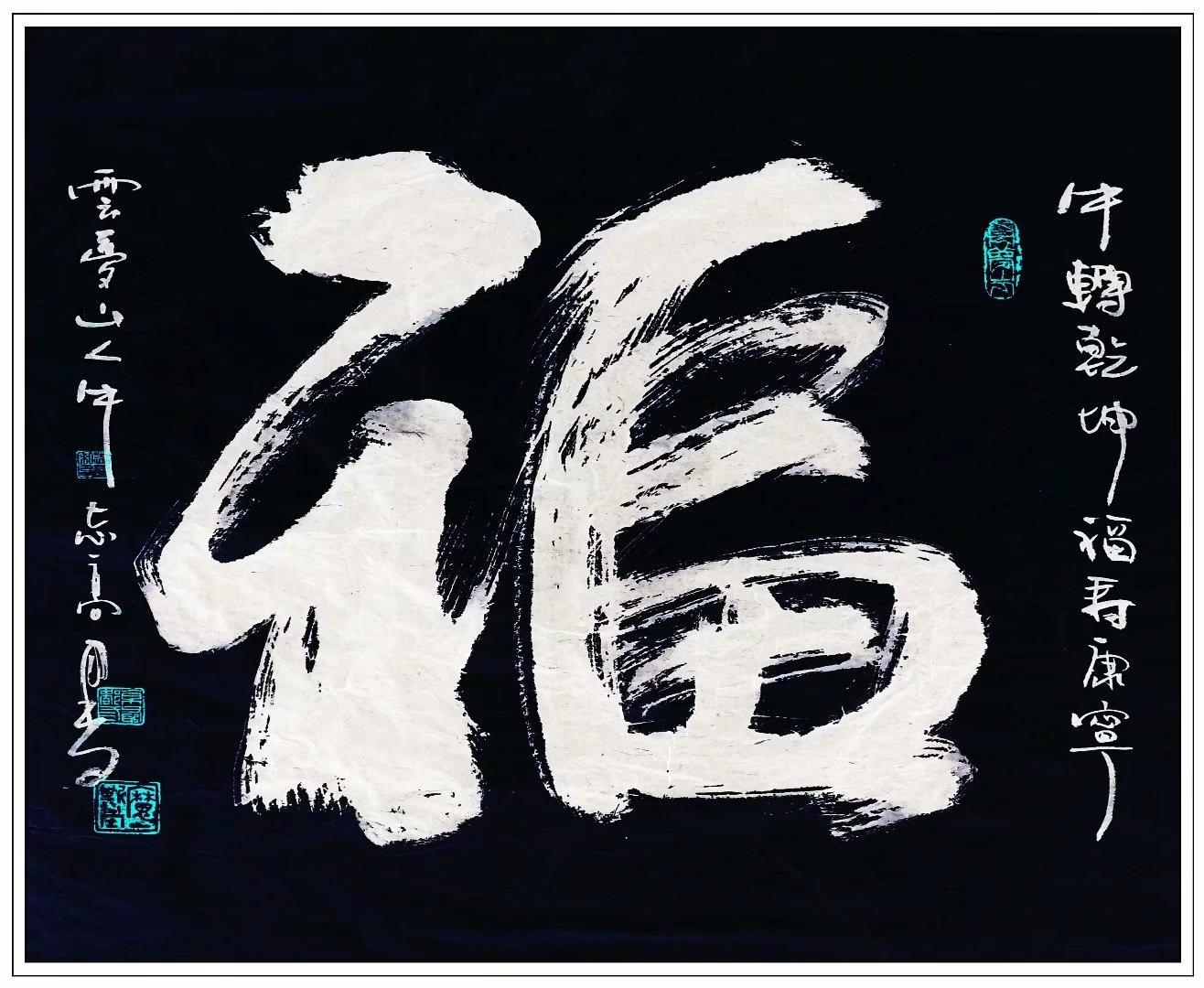 牛志高书法----2021.02.26_图1-15