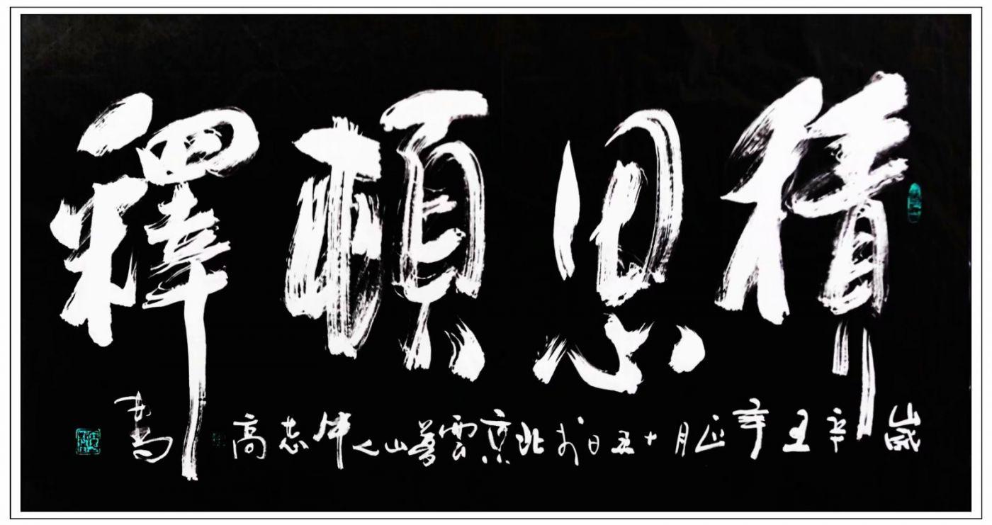 牛志高书法----2021.02.26_图1-10