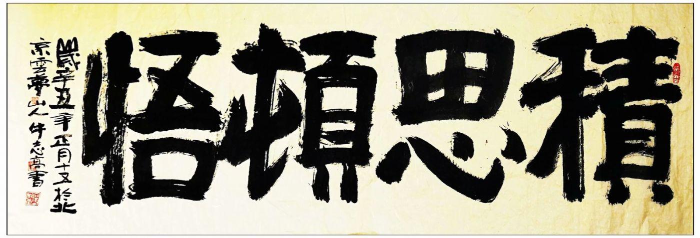 牛志高书法----2021.02.26_图1-9