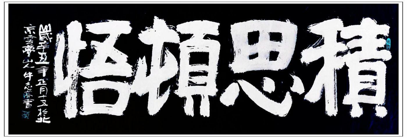 牛志高书法----2021.02.26_图1-17